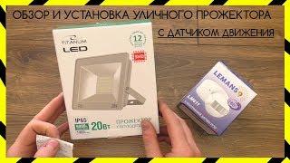 Обзор и Установка LED Прожектора Titanium 20W + Датчик Движения Lemanso LM611