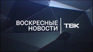 Воскресные Новости ТВК 3 марта 2019 года. Красноярск