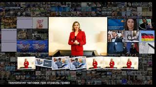 Россия осваивает технологии в юриспруденции