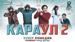Караул 2 | Вой-дод 2 (узбекфильм на русском языке)