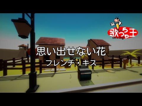 【カラオケ】思い出せない花/フレンチ・キス
