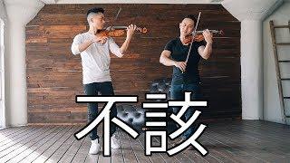 """不該"" - Jay Chou x aMEI (Jason Chen x Daniel Jang Violin Cover)"