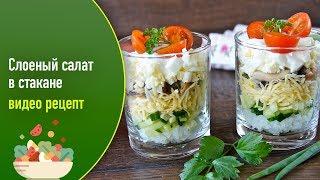 Слоеный салат в стакане — видео рецепт
