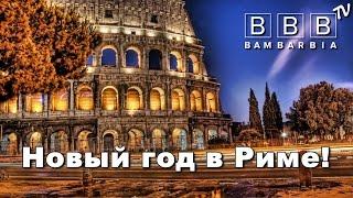 ❦ СИНЬОРА ИТАЛИЯ и Новый Год в Риме ❧(Италия - отзывы и обзор тура от туроператора АРТЕКС 94