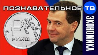 Медведев призывает РАЗДАВАТЬ ДЕНЬГИ россиянам. Почему? (Познавательное ТВ, Артём Войтенков)