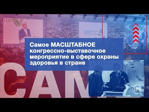 Форум «Российская неделя здравоохранения-2019»