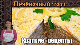 Печёночный торт. Вкусная закуска на праздник / Краткие рецепты / Slavic Secrets