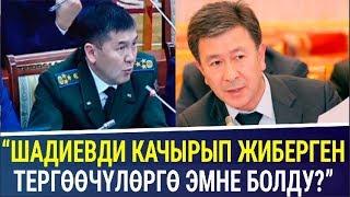"""Депутат: """"Аскарбек Шадиевди качырып жиберген тергөөчүлөр эмне болду?"""""""