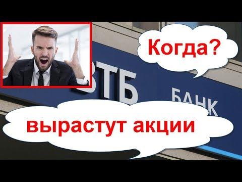 Когда вырастут акции Банка ВТБ? День инвестора ВТБ (Екатеринбург)