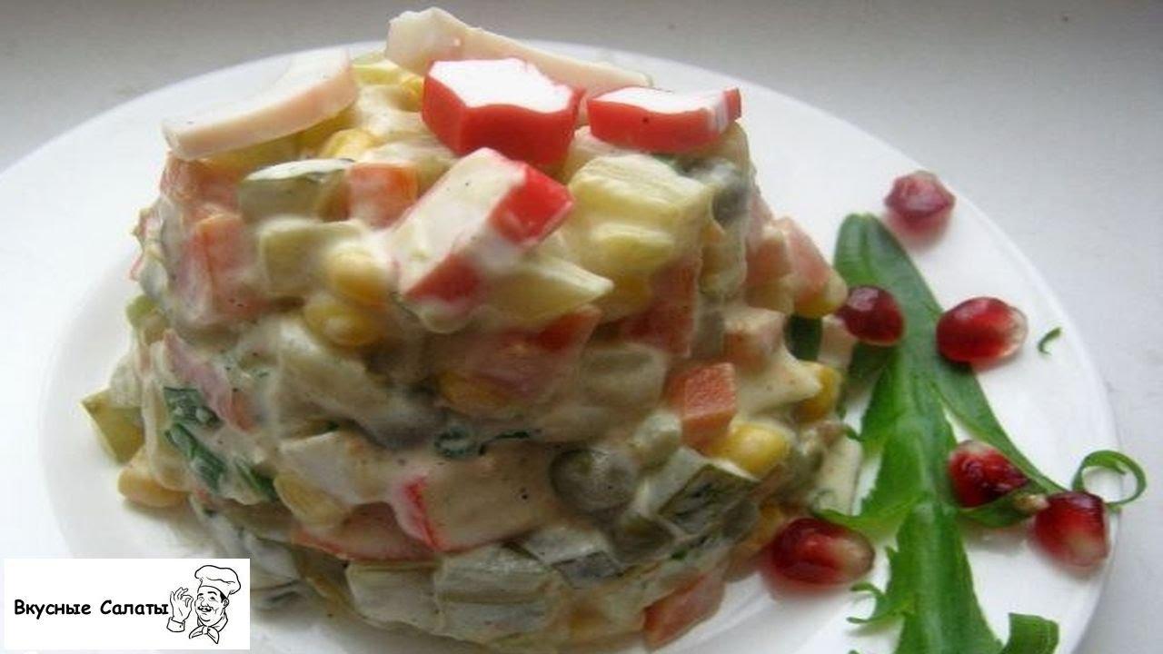 салат рецепт оливье с крабовыми палочками и кукурузой