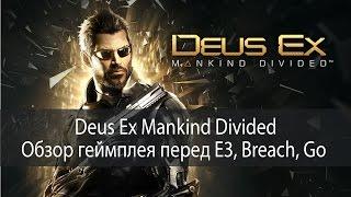 Deus Ex Mankind Divided - обзор геймплея перед Е3, Breach, Go