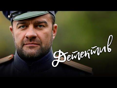 ОСТРОСЮЖЕТНЫЙ ДЕТЕКТИВ ПРО ЧЕКИСТОВ - Ключи от бездны - Русский детектив - Премьера HD