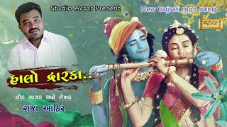 Raja Ahir || Halo Dwarka || હાલો દ્વારકા   || New Mp3 Gujrati Song 2019 || Studio avsar