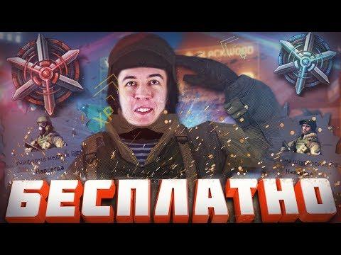 БЕСПЛАТНЫЙ ПРАЗДНИК в WARFACE - ДОЖДАЛИСЬ! thumbnail