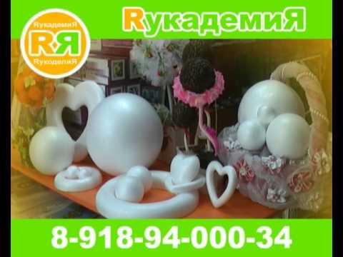 Купить пенопластовые заготовки для декорирования в Краснодаре Рукадемия