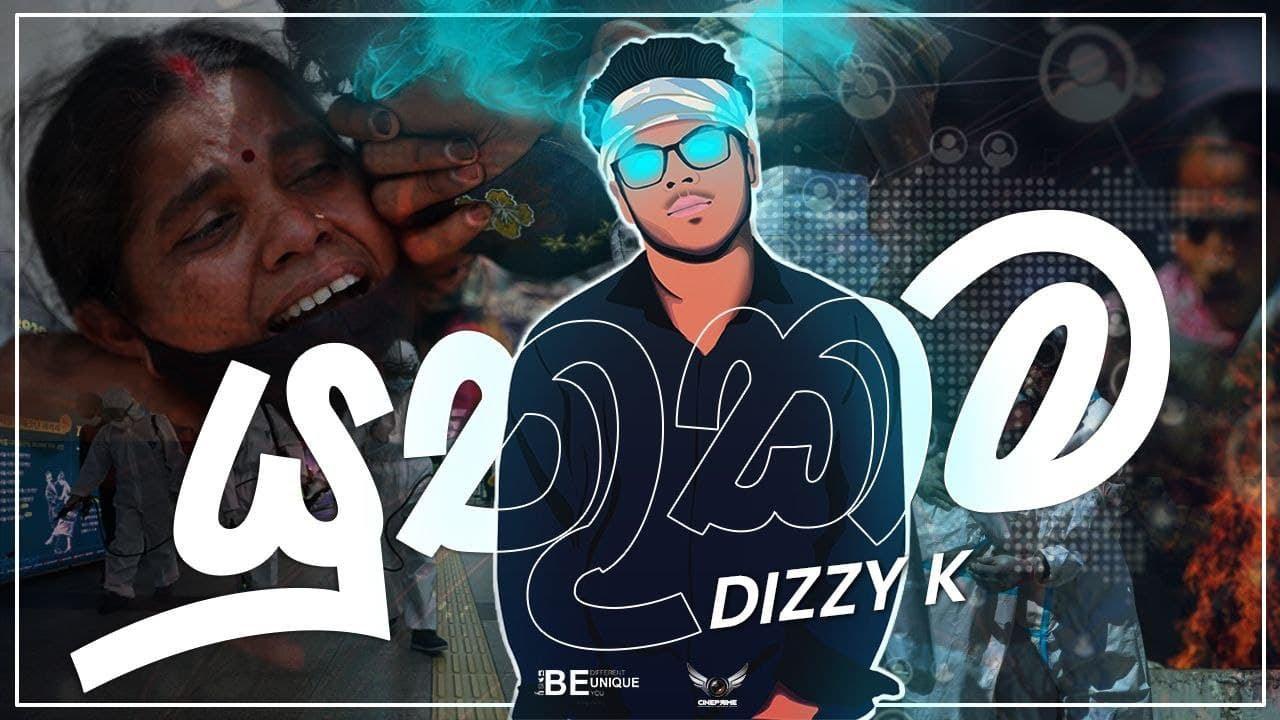 DOWNLOAD: Yuthukama – යුතුකම Sinhala Rap I Dizzy K I Official Music Video I Unique Music Mp4 song
