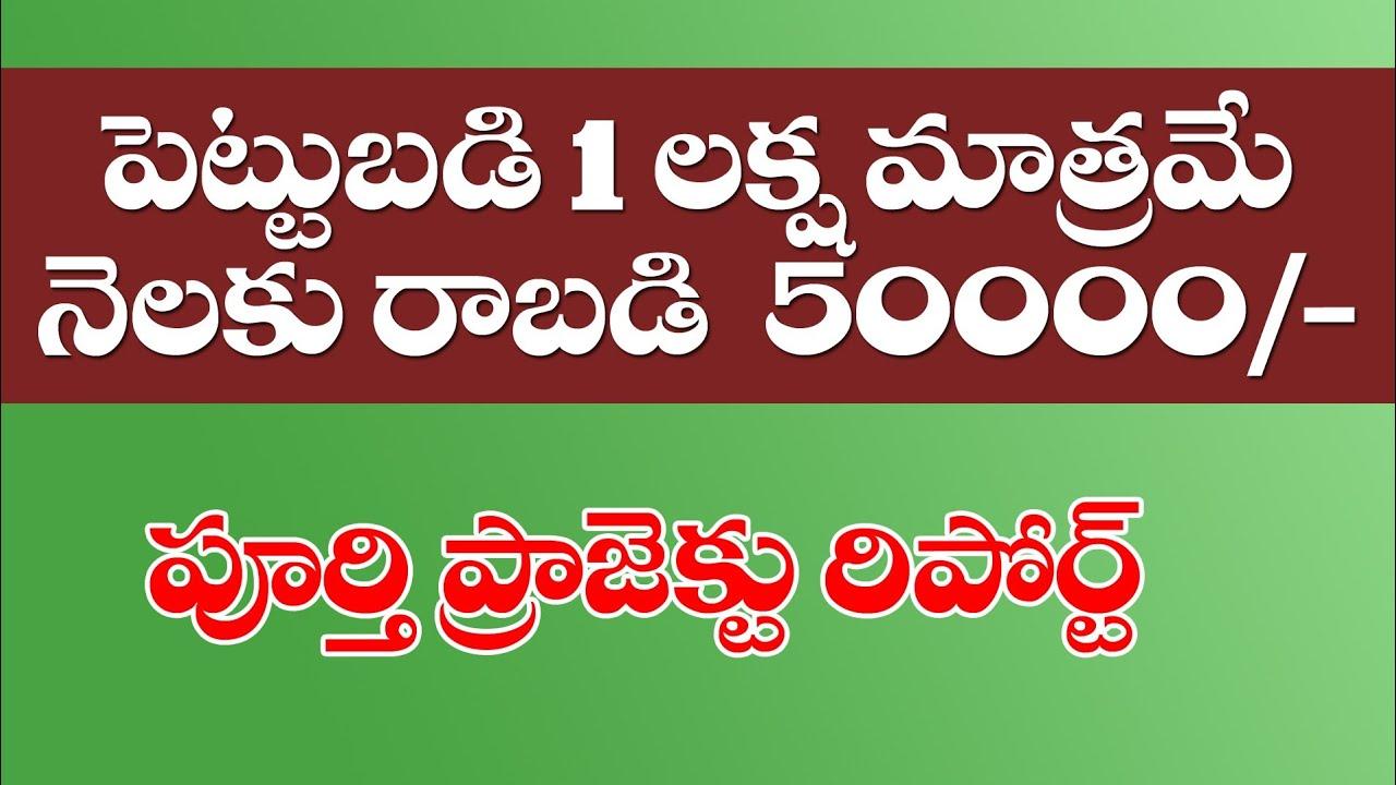 Business Ideas In Telugu 3 Top 3 Best Business Ideas Small