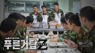 간부식당 치킨을 다 먹어버린 짬찌들의 대처법! 사회에선 급식당번, 군대에선 권력의 배식조👑   #깜찍한혼종_푸른거탑   #Diggle