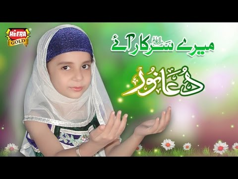 Dua Noor 6 Year Old Naat Khuwan - Tera Khawan Main Tere Geet - Latest Album Of Rabi Ul Awal 1436
