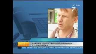 Водителя Hover признали невиновным в ДТП | 7 канал Красноярск