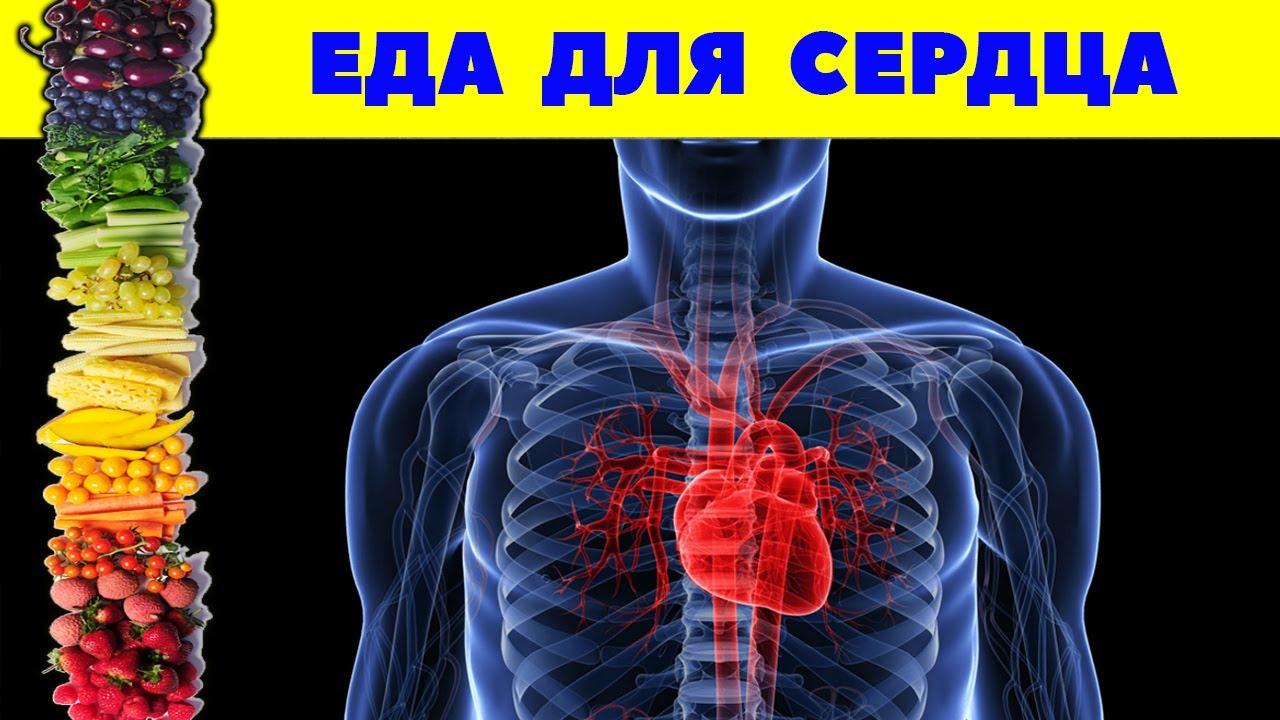 Еда для сердца. 6 ПРОДУКТОВ, которые рекомендуют КАРДИОЛОГИ для здоровья сердца.