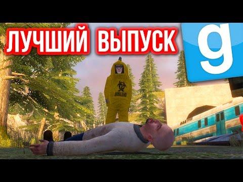Garrys Mod - (ЛУЧШИЙ ВЫПУСК!)  Gmod - Гарис Мод