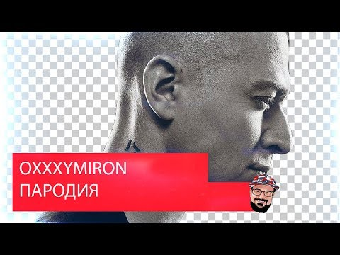 💥 Иностранец реагирует на OXXXYMIRON | ПАРОДИЯ