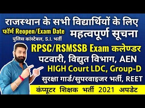 Rajasthan Vacancy Update Patwari, High Court, REET, RSMSSB, RPSC, AEN, JVVNL, S.I. Exam Date  