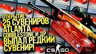 25 СУВЕНИРОВ ATLANTA 2017 COBBLESTONE! - ВЫПАЛ РЕДКИЙ СУВЕНИР! - ОТКРЫТИЕ КЕЙСОВ CS:GO!