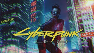 Cyberpunk 2077 - Get Back To Reality (unofficial audio) by THE GAME SHOP