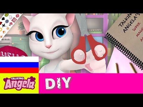 Говорящая Анджела DIY - Как сделать скрап-альбом