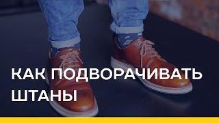 видео Как правильно подворачивать джинсы — модные советы