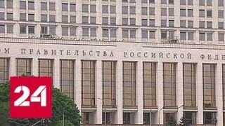 Смотреть видео Эксперты и политики поделились мнением о новом правительстве России - Россия 24 онлайн