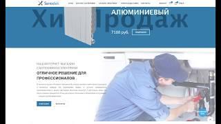Магазин Wordpress - Сантехника, Электрика