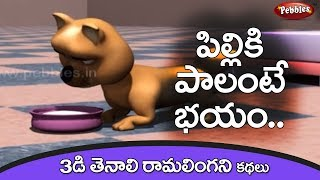 Cat fears milk | Tenali Raman stories in Telugu | Moral Stories for kids | Animated Short Stories