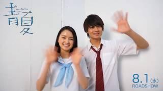 映画『青夏』コメント動画(葵わかな・佐野勇斗) 葵わかな 検索動画 7
