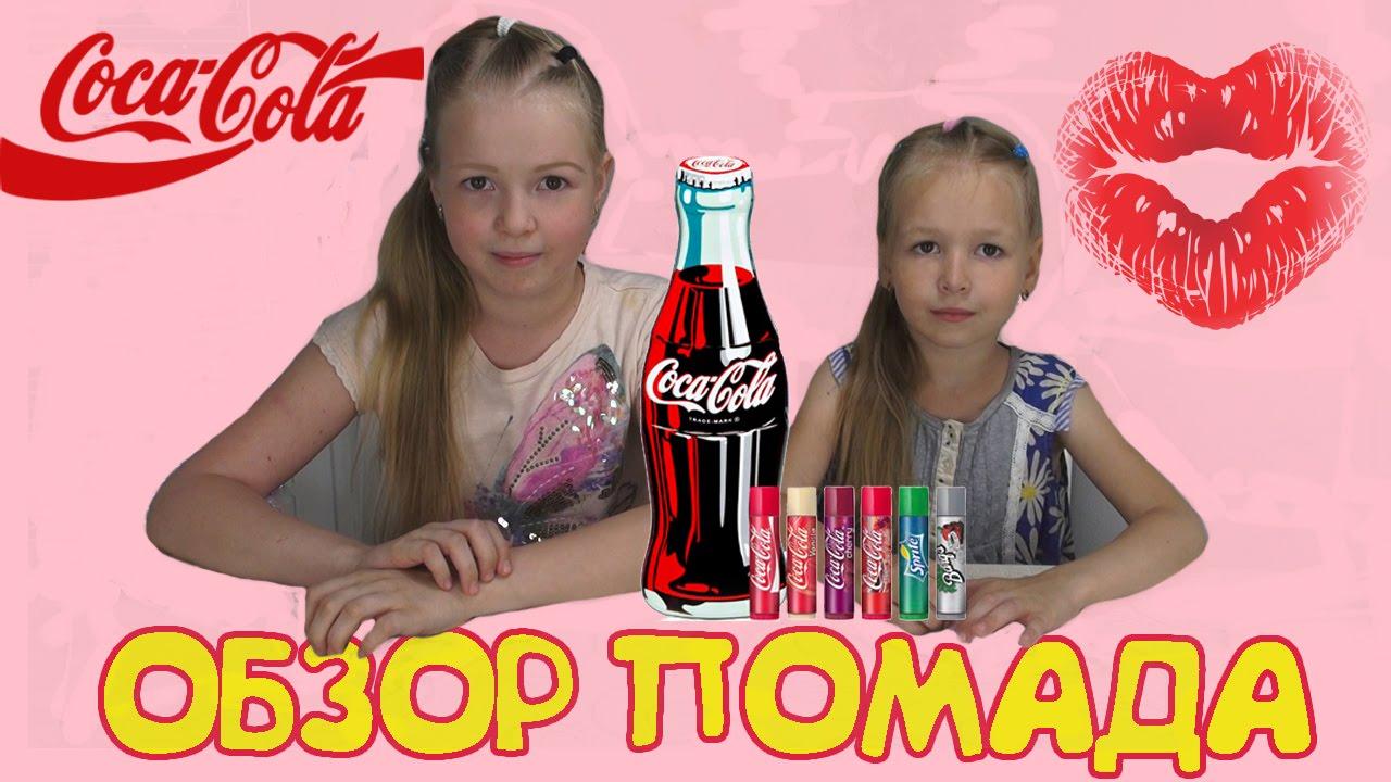 Секрет Кока-Колы. ЖЕСТЬ - YouTube