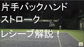 【テニ紡】片手バックハンドストローク レシーブ解説
