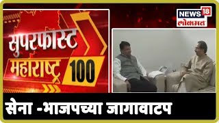 Morning Top Headlines | Marathi News | Superfast Maharashtra | 6 September 2019