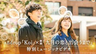 映画『九月の恋と出会うまで』× androp「Koi」特別ミュージックビデオ【HD】2019年3月1日(金)公開