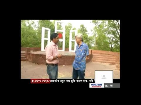 Jamuna Television Live Stream