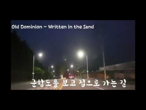 Written in the sand - Old Dominion(군함도를 보고 집으로... )