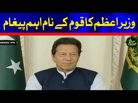 PM Imran Khan Exclusive Message to the Nation