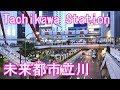 中央線 立川駅を歩いてみた Tachikawa Station の動画、YouTube動画。