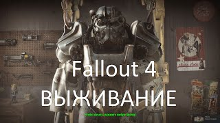 Fallout 4 ВЫЖИВАНИЕ . Нелёгкая дорога домой. 9