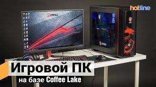 Coffee Lake в деле: игровой ПК под знаком дракона