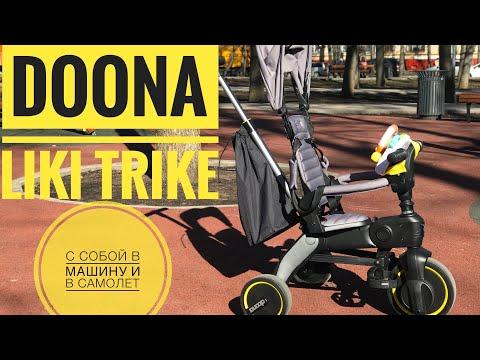 Обзор велосипеда Doona Liki Trike  2019 | Самый компактный детский велосипед