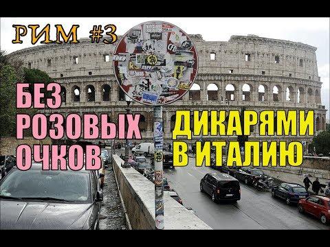 Покидая РИМ. Без розовых очков [4K]