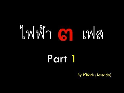 การแก้ไฟฟ้า 3 Phase จัดเต็ม part 1 by P'Bank (Jessada)