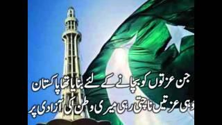 aye quaid e azam tera ehsan hai full hd pakistani songs humera channa jani janjua